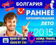 Adina Travel - Agentie de turism in Ialoveni